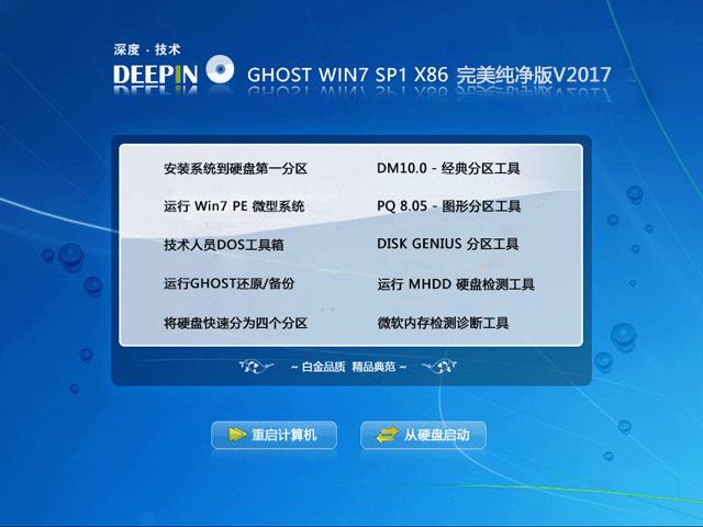 深度Win7纯净版32位 Ghost Win7 X86极速纯净版ISO V2020