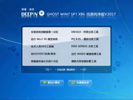 深度Win7純凈版32位|Ghost Win7 X86極速純凈版ISO V2017