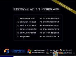 深度完美Win7旗艦版_Win7 32位完美裝機版系統V2017.04