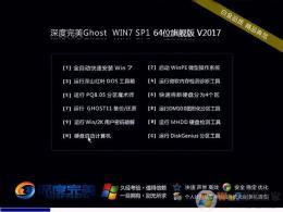 深度完美WIN7 64位穩定旗艦版_Windows764位系統 V2019.06