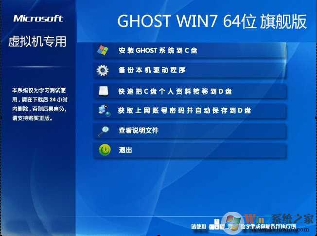 虚拟机专用GHOST WIN7 64位旗舰版ISO镜像(针对虚拟机优化)