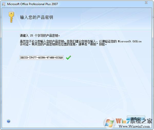 microsoft office 2007官方版 office2007官方下载 免费完整版