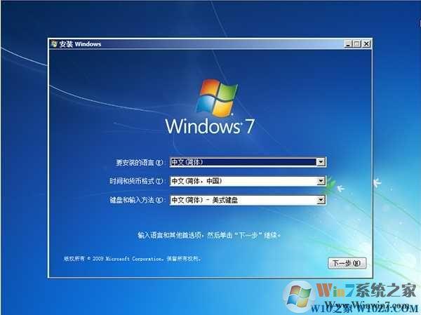 笔记本Win7系统原版64位旗舰版(安装版,带USB3.0,支持UEFI,Nvme驱动)v2020