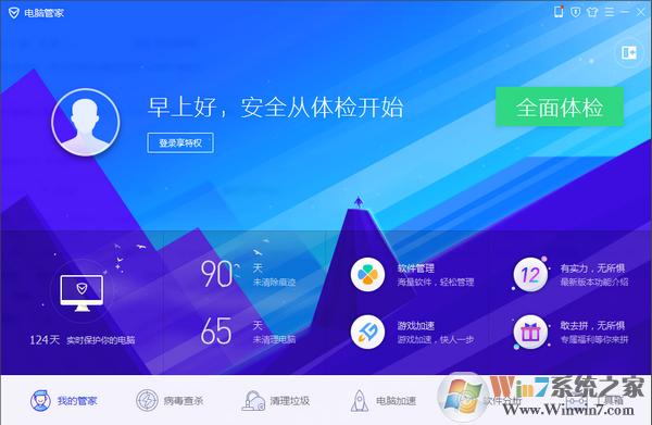 【QQ电脑管家】腾讯电脑管家官方最新版 2020_v13.6