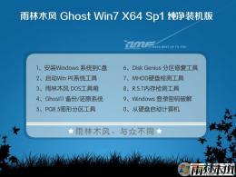 【特純凈】雨林木風Win7系統 64位高級純凈裝...