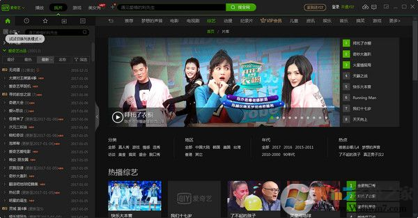 爱奇艺pps影音|pps网络电视播放器官方下载 2020