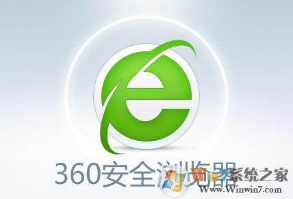 【360浏览器】360安全浏览器下载 官方免费版2020 v12.1.1033