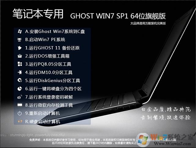 笔记本专用GHOST WIN7 64位旗舰增强版V2020(新机型)