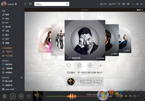 酷我音乐盒下载|下载酷我音乐盒 2020 官方免费版