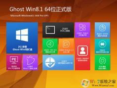 GHOST WIN8.1 64位专业版(高速优化免激活)ISO镜像V2019