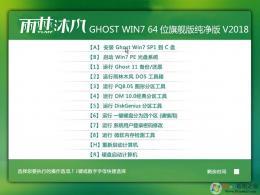 雨木風林GHOST WIN7 SP1 64位旗艦版純凈版系統盤V2018