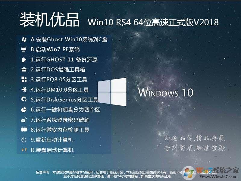 装机优品GHOST WIN10 64位正式版(永久激活)ISO镜像V2019