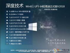 深度技术Ghost Win8.1 64位最终优化版(永久激活) V2019.04