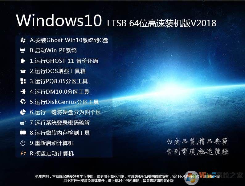 裝機利器WIN10 LTSB 64位完美優化版V2019(無APP,Edge,小娜)