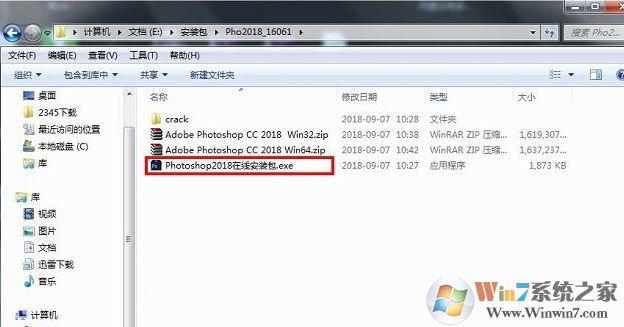 Adobe PhotoShop CC 2018完美破解版64/32位(自带教程+破解补丁)