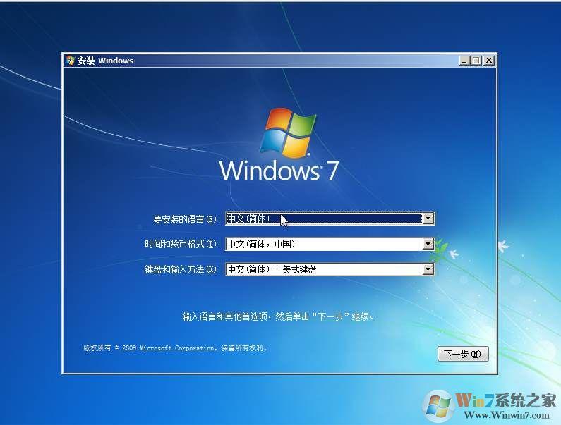Win7原版(自动激活)Win7 64位旗舰版[安装版]iso镜像(带USB3.0支持8,9代CPU)
