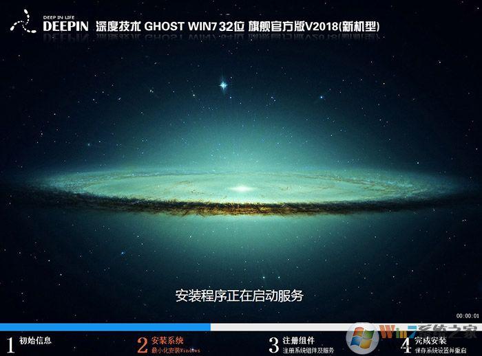 深度技术GHOST WIN7 32位极速增强版V2020(带USB3.0驱动)