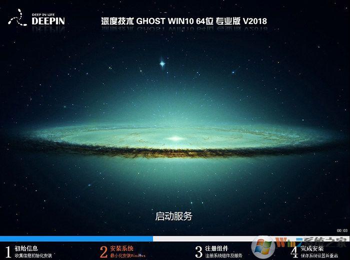 深度技術GHOST WIN10 RS5 64位正式專業版V1903(永久激活)