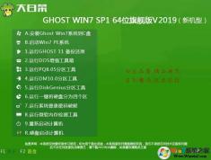 最新大白菜Win7系統_Win7 64位旗艦版[高速優化,帶USB3.0,支持8,9代CPU]v2019.10