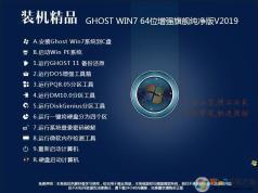 【装机精品】Win7系统纯净版64位旗舰版(带USB3.0/3.1驱动,新电脑)V2020.11