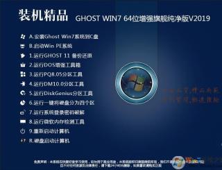 【裝機精品】Win7系統純凈版64位旗艦版(帶USB3.0/3.1驅動,新電腦)V2019.10