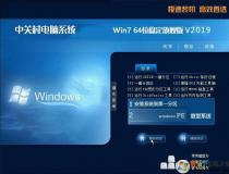 2020中关村Win7万能装机系统|WIN7旗舰版64位稳定旗舰版v20.8
