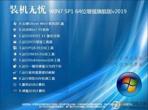 裝機無憂GHOST WIN7 64位增強穩定旗艦版V2019(帶USB3.1新機型)