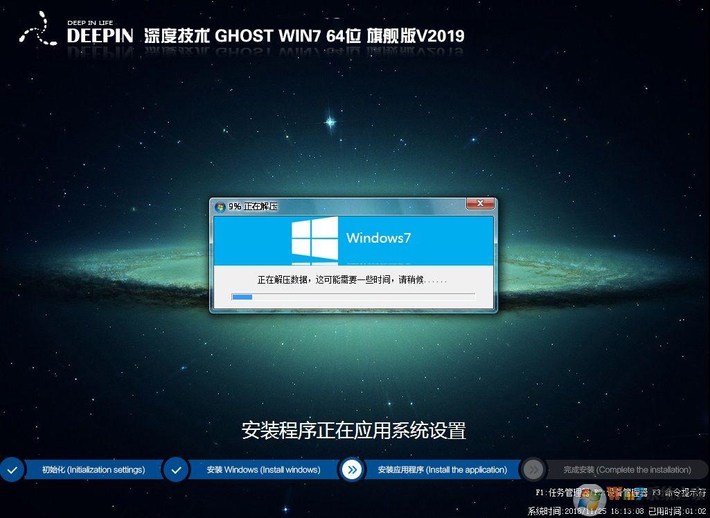 深度Win7系統部署,系統設置安裝過程