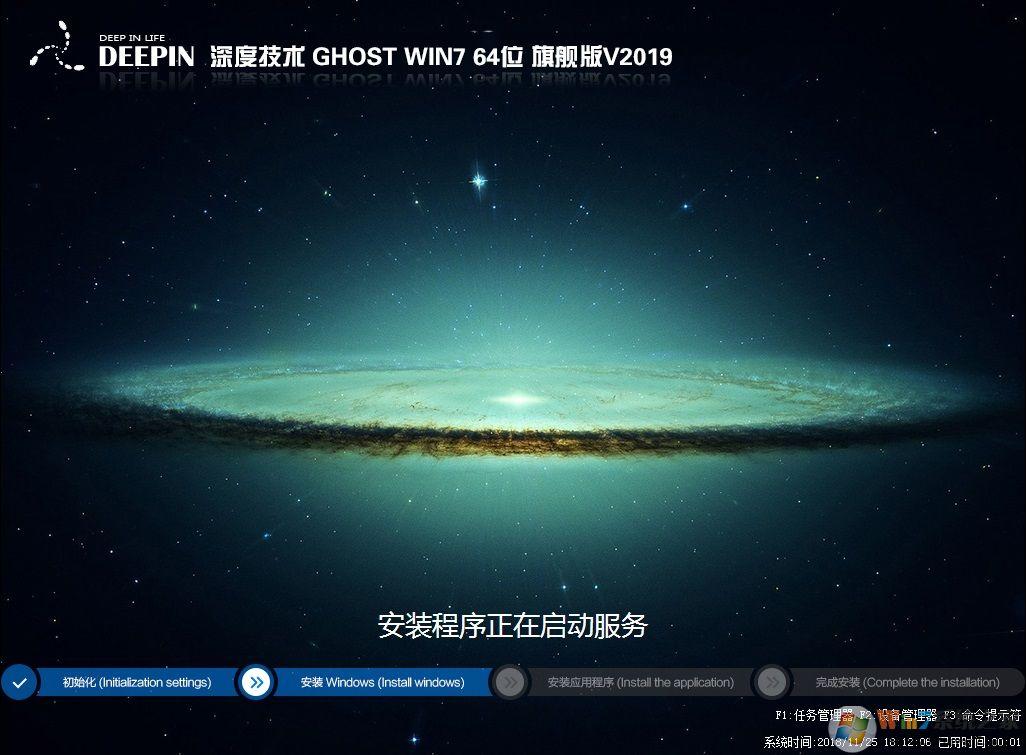 深度系统之家GHOST WIN7 64位高级旗舰版(USB3.0新机型)V2020.11