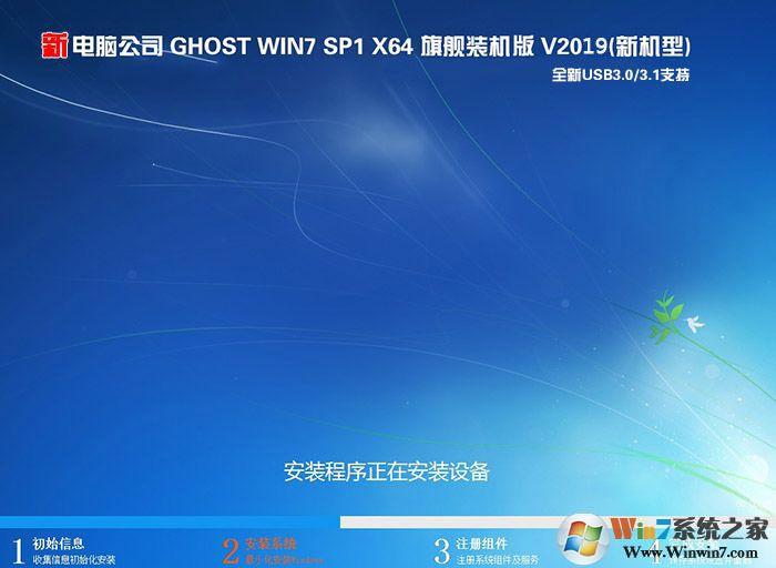 新电脑公司WIN7 64位旗舰增强版(自带USB3.0支持NVMe硬盘)V2020