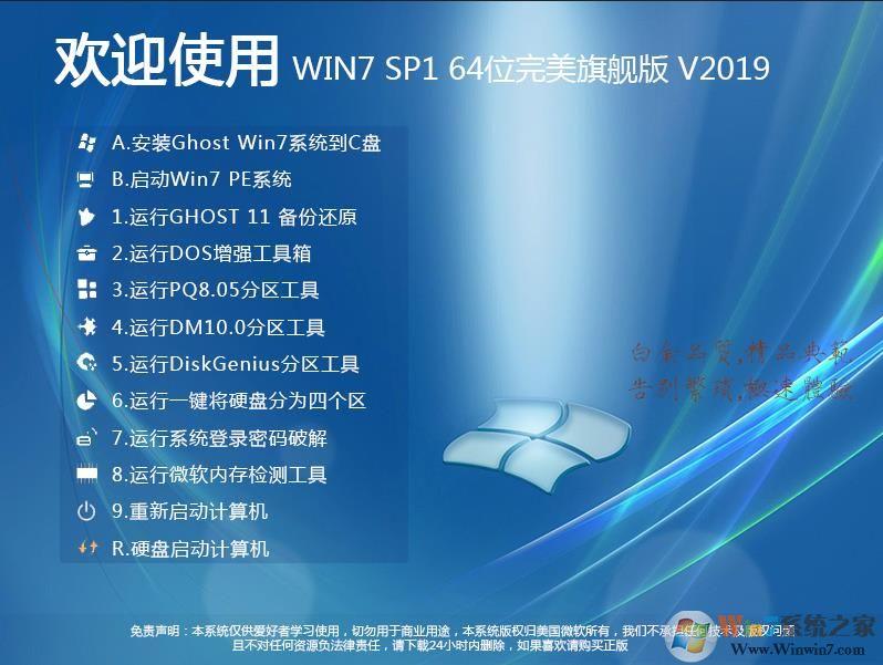2019最新Win7系統64位旗艦版(專業優化+新機型U...