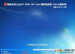 新版電腦公司Win7 64位萬能裝機系統(帶USB3.0,8代9代集顯驅動)v2019.07