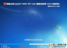 新電腦公司WIN7 64位旗艦增強版(自帶USB3.0支...