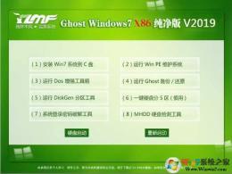 雨林木風Win7純凈版32位|Ghost Win7 32位純凈裝機版V2019