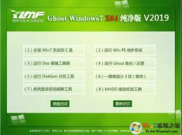 雨林木風Win7純凈版64位|Ghost Win7 64位高速純凈版V2019