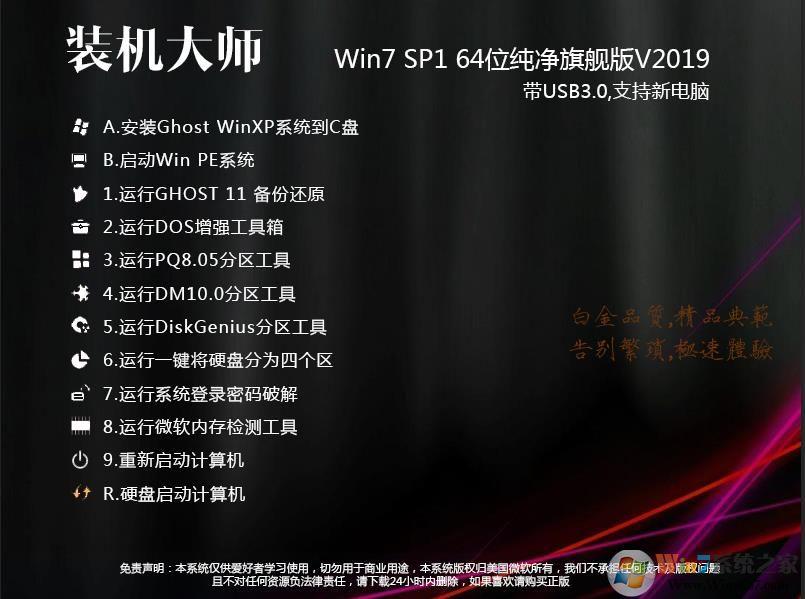 装机大师WIN7 64位旗舰版纯净版V2020(带USB3.0,支持新电脑)