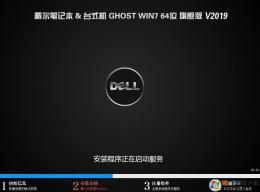 戴爾DELL WIN7 64位旗艦版高速增強版(新機型...