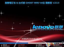 聯想筆記本&臺機Win7 64位旗艦版(新機型自帶U...