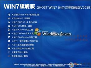Win7旗艦版正式版GHOST WIN7 64位完美正式旗艦版ISO V2019