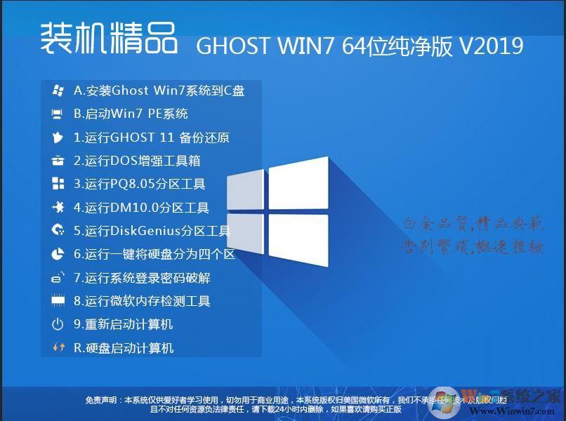 【Win7 Ghost 纯净版】64位Win7纯净版旗舰版(USB3.0,新电脑)V2020.10