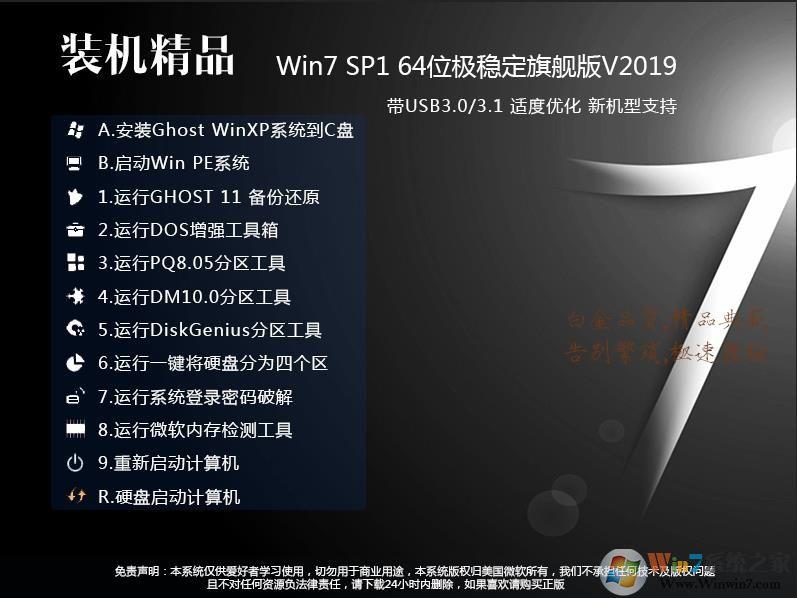 絕對穩定GHOST WIN7 64位旗艦版(USB3.0,8代9代新機型,超級優化)v2019.09
