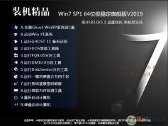 [最快,穩定]Win7旗艦版系統下載[64位](高速優化,支持最新電腦)2019.10
