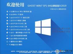 最新GHOST WIN7 64位旗舰版ISO镜像(支持USB3.0/3.1,8/9/10代CPU核显)2020.11