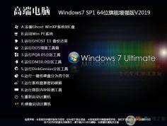 高端電腦64位Win7系統|Win7 64位旗艦版[精致優化,驅動增強]V2019.07