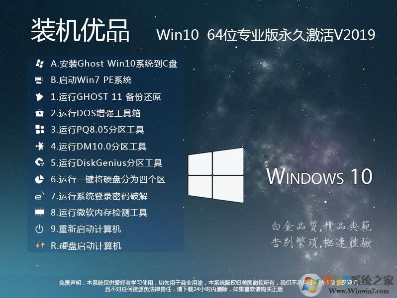 重裝系統Win10最好的Win10 64位正式專業版V20...