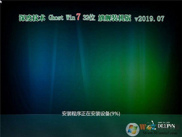 深度技术GHOST WIN7 32位旗舰版精简版(流畅,丝滑)V2020