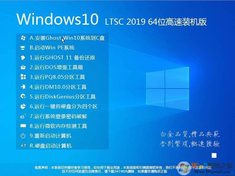 最爽的Win10系统|WIN10 LTSC 2019 64位企业版(永久激活)V2020.10