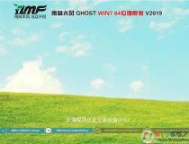 雨林木风GHOST WIN7 64位纯净增强版(新机型,USB3.0,8,9代CPU)V2020.05