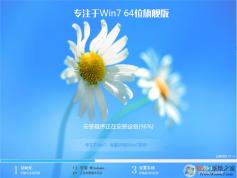 【專注于Win7】WIN7 64位旗艦版(高性能版帶USB3.0,NVMe驅動)v2019.08