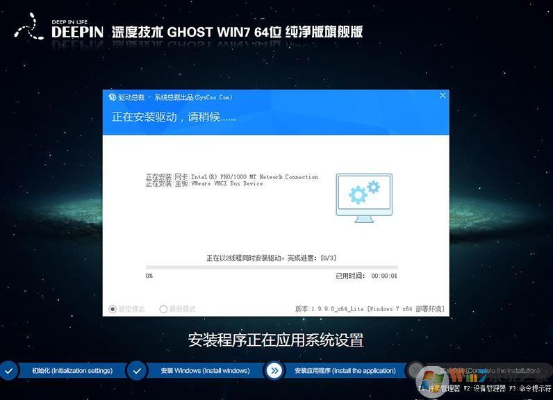 2019深度技术Win7纯净版(带USB3.0)Win7 64位纯净版旗舰版V2019.08
